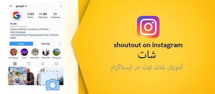 Google shoutout instagram
