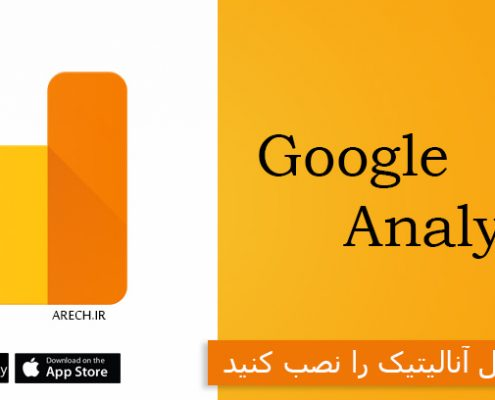 گوگل آنالیتیک