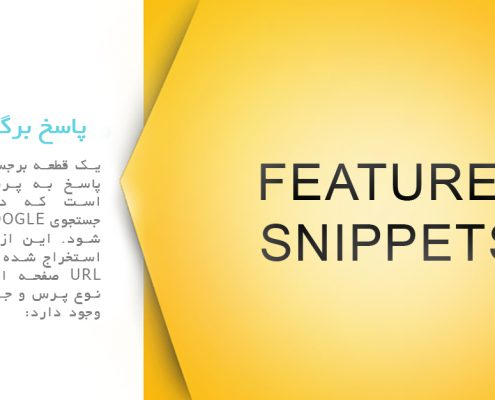 Featured Snippet چیست؟