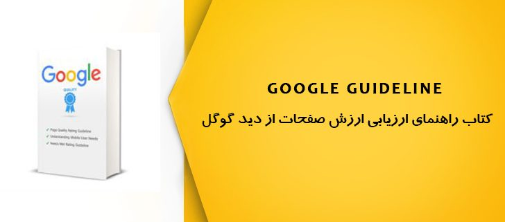google guideline