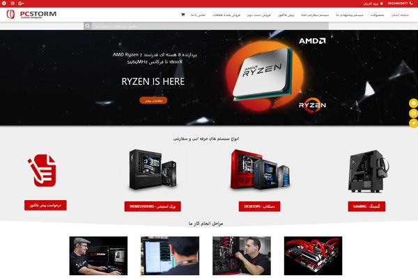 طراحی سایت فروش آنلاین