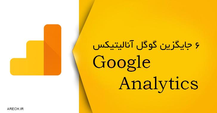 جایگزین گوگل آنالیتیکس