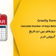 Calculate Number of Days Between Two Dates