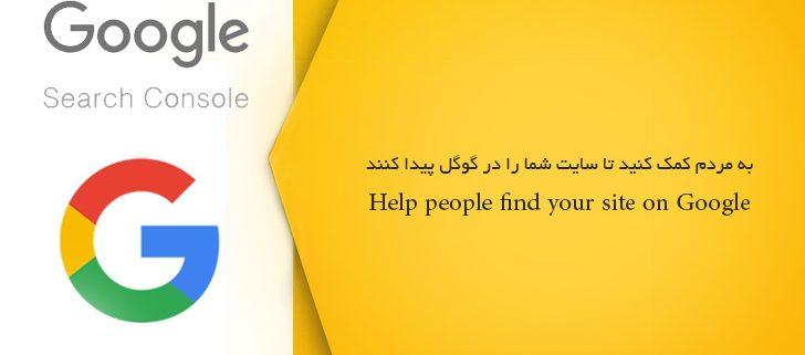 به مردم کمک کنید تا سایت شما را در گوگل پیدا کنند