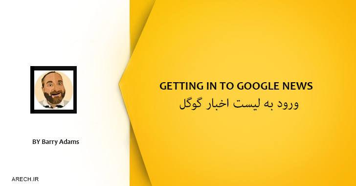 GETTING-IN-TO-GOOGLE-NEWS